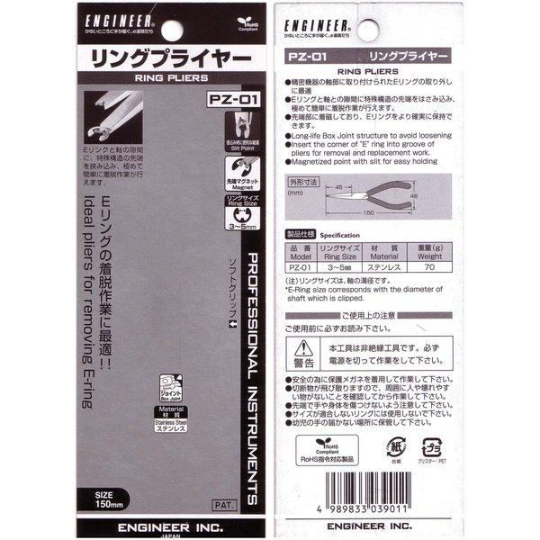 E-ring Pliers / Small