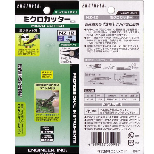 Flush Cutter / Pro (Japan)
