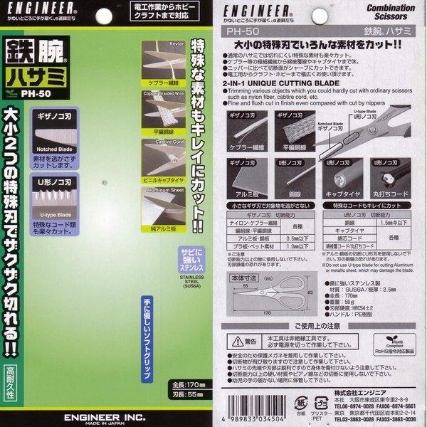 Utility Scissors / Pro / Japan