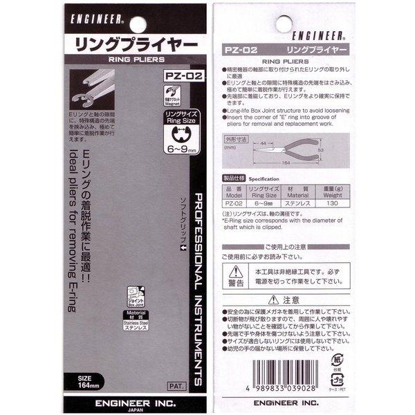 E-ring Pliers / Medium